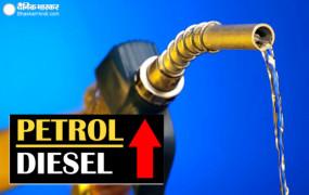 Fuel Price: राजधानी में पेट्रोल से महंगा हुआ डीजल, जानें आज आपके शहर में क्या है कीमत?