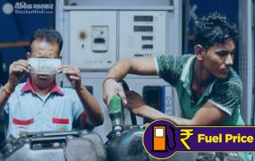 Fuel Price: एक दिन राहत के पेट्रोल- डीजल के दाम में फिर हुआ इजाफा, जानें आज के दाम