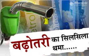 Fuel Price: पेट्रोल- डीजल के दाम में बढ़ोतरी का सिलसिला थमा, जानें आज के दाम