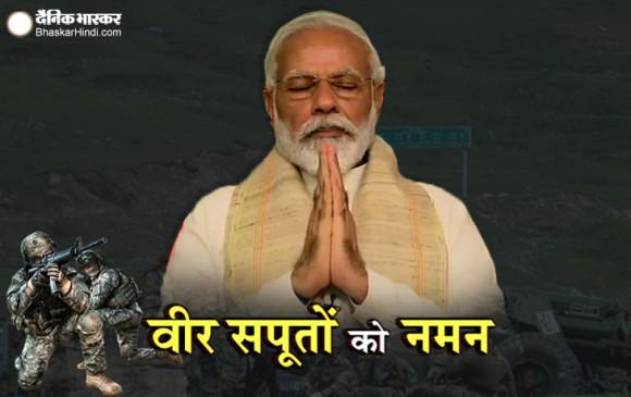 भारत-चीन विवाद: सैनिकों की शहादत पर बोले PM- वे मारते-मारते मरे हैं, वीर सपूतों का बलिदान व्यर्थ नहीं जाएगा
