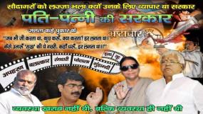 पटना में सत्तारूढ़ दलों ने लगाया पोस्टर, राजद पर साधा निशाना