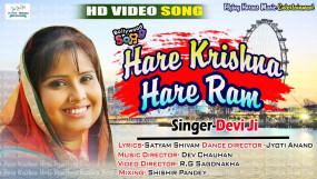 गायिका देवी का हरे कृष्ण हरे राम रिलीज के बाद हुआ वायरल