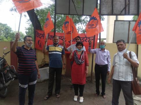 सेव पब्लिक सेक्टर सेव इंडिया के नारे लगाए, बीएमएस ने किया केंद्र सरकार का विरोध