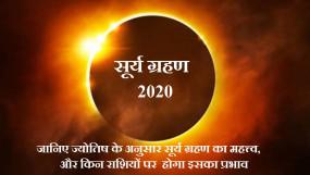 Solar Eclipse 2020: जानिए ज्योतिष के अनुसार सूर्य ग्रहण का महत्त्व, और किन राशियों पर होगा इसका प्रभाव
