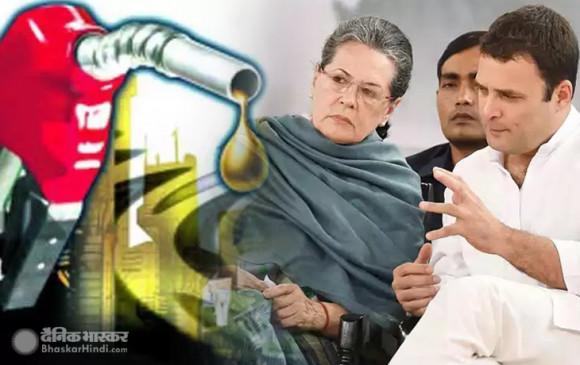 पेट्रोल-डीजल पर विपक्ष का हमला: सोनिया बोलीं- मुनाफाखोरी बंद करे सरकार, राहुल ने कहा- एक्साइज दर तुरंत घटाई जाए