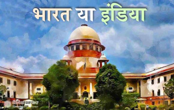 INDIA/BHARAT: संविधान से इंडिया शब्द हटाने की मांग, SC ने अगली तारीख दिए बिना स्थगित की याचिका