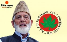 Resignation: अलगाववादी नेता सैयद अली शाह गिलानी का हुर्रियत कॉन्फ्रेंस से इस्तीफा, अलग होने की यह है असली वजह