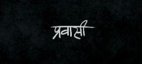 तापसी ने कविता के जरिए साझा किया प्रवासी मजदूरों का दर्द