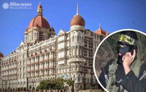 मुंबई में हाई एलर्ट: पाकिस्तान से फोन पर ताज होटल में 26/11 जैसे हमले की धमकी, होटल और तटीय इलाकों की सुरक्षा बढ़ाई