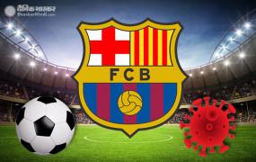 कोरोना का फुटबॉल पर असर: बार्सिलोना के 7 और यूक्रेन क्लब के 25 खिलाड़ी और स्टाफ पॉजिटिव