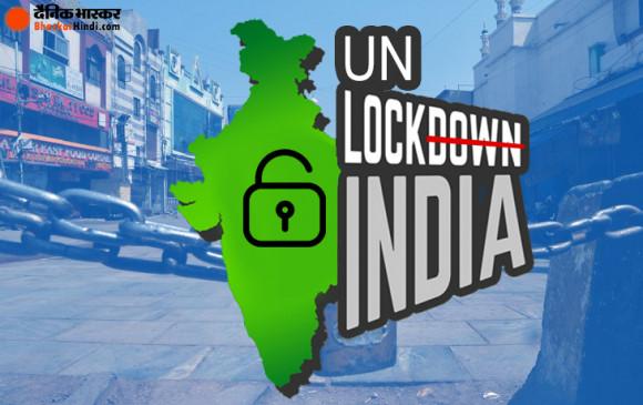 Lockdown 5.0 Update: कोरोना कहर के बीच देश में आज से अनलॉक-1 की शुरुआत, आवाजाही समेत मिलेंगी कई छूट