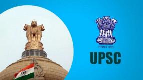 Exam: UPSC ने जारी की IAS व अन्य परीक्षाओं की तारीख