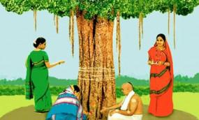 वट सावित्री व्रत: इस पूजा में है बरगद के पेड़ का विशेष महत्व, जानें इसके लाभ