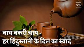 वाघ बकरी चाय - हर हिंदुस्तानी के दिल का स्वाद