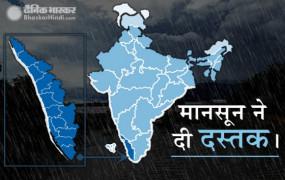 Weather Update: केरल में मॉनसून ने दी दस्तक, 9 जिलों में येलो अलर्ट, कई राज्यों में भारी बारिश की संभावना