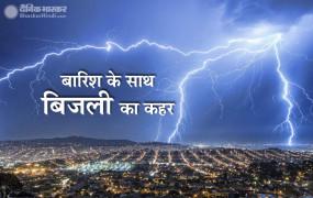 Weather: यूपी-बिहार में बिजली गिरने से 107 लोगों की मौत, अगले 72 घंटों के लिए बारिश का अलर्ट