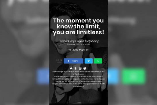 सुशांत को समर्पित की गई वेबसाइट