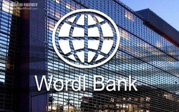 विश्वबैंक ने शिक्षा में सुधार के लिए करीब 3,700 करोड़ रुपये के कर्ज को मंजूरी दी