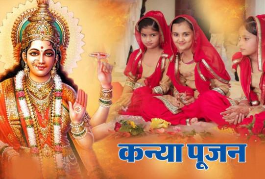 Gupt Navratri 2020: देवी की कृपा प्राप्त करने इस दिन करें कन्या पूजन, लेकिन इन बातों का रखें ध्यान