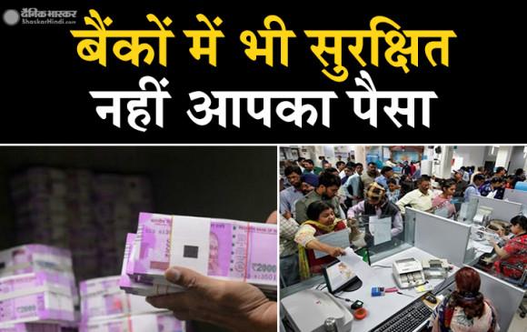 बैंकों में भी सुरक्षित नहीं आपका पैसा, 18 सरकारी बैंकों में 1.48 लाख करोड़ की धोखाधड़ी : RTI