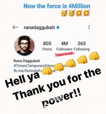 अभिनेता राणा दग्गुबाती के इंस्टाग्राम पर 40 लाख फॉलोअर