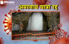Amarnath Yatra: इस साल नहीं होगी अमरनाथ यात्रा, कोविड-19 महामारी को देखते हुए लिया गया फैसला