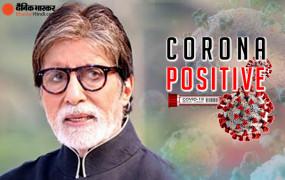 Coronavirus: अमिताभ बच्चन और उनके बेटे अभिषेक कोरोना पॉजिटिव, नानावती अस्पताल में भर्ती, जया-ऐश्वर्या की टेस्ट रिपोर्ट निगेटिव