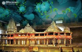 अयोध्या राम मंदिर: भूमि पूजन से पहले रामलला के पुजारी समेत 16 पुलिसकर्मी संक्रमित, सभी क्वारंटाइन