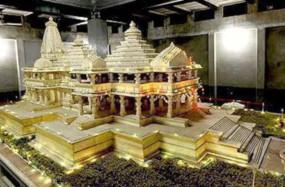 अयोध्या: मंदिर निर्माण के लिए भगवान राम के जन्म के मुहूर्तकाल में रखी जाएगी शिलान्यास, 5 नदियों के पवित्र जल से होगा भूमि पूजन