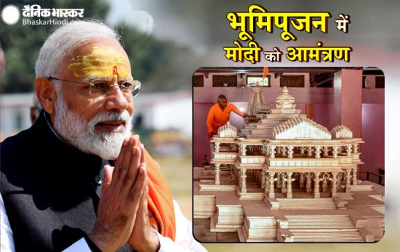राम मंदिर निर्माण: पांच अगस्त को होगा भूमि पूजन, PM मोदी भी हो सकते हैं शामिल