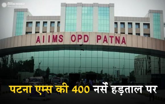 बिहार: कोरोना संकट के बीच पटना एम्स की 400 नर्सें हड़ताल पर, बढ़ी मरीजों की परेशानी