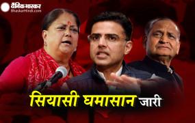 Rajasthan Politics: वसुंधरा ने तोड़ी चुप्पी, कहा- यह दुर्भाग्यपूर्ण, बीजेपी पर दोष लगाने की कोशिश कर रही कांग्रेस