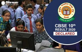 CBSE 10th Result 2020: CBSE 10वीं कक्षा का रिजल्ट जारी, 91.46% छात्र हुएपास
