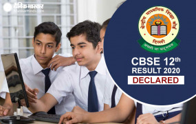 CBSE Results: सीबीएसई बोर्ड 12वीं का रिजल्ट घोषित, यहां देखें परिणाम