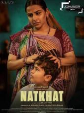 लघु फिल्म नटखट के बाल कलाकार अप्रशिक्षित थे : लेखक अनुकम्पा हर्ष