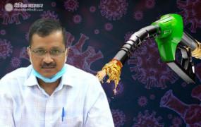 Delhi: कोरोना काल में केजरीवाल सरकार ने दी बड़ी राहत, दिल्ली में 8.36 रुपये सस्ता हुआ डीजल