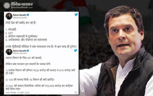 Tweet: राहुल गांधी का पीएम पर वार- देश को बर्बाद कर रहे हैं मोदी, जल्द ही टूटेगा भ्रम