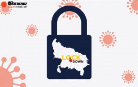Lockdown in UP: उप्र में आज रात से फिर लॉकडाउन, खुली रहेंगी जरूरी सामान की दुकानें