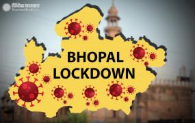 Lockdown in Bhopal: भोपाल में एक बार फिर लॉकडाउन की वापसी, 26 जुलाई तक ये इलाके रहेंगे पूरी तरह बंद