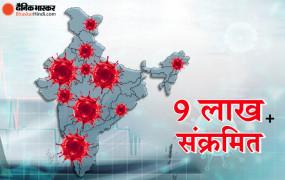 Coronavirus in India: देश में मरीजों की संख्या 9 लाख के पार, बीते 24 घंटे में सामने आए 28,498 नए मामले