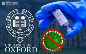 Covid-19 : भारत में एक हजार रुपए के आसपास होगी ऑक्सफोर्ड की कोरोना वैक्सीन की कीमत