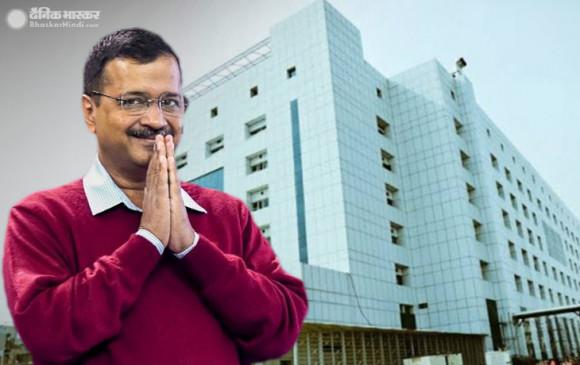 दिल्ली: केजरीवाल ने बुराड़ी में 450 बेड के अस्पताल का किया उद्घाटन, अभी सिर्फ कोरोना मरीजों का होगा इलाज