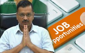 'रोजगार बाजार': दिल्ली सरकार ने लॉन्च किया जॉब पोर्टल, नौकरी देने-लेने वालों को होगा फायदा