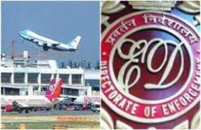 मुंबई एयरपोर्ट घोटाला मामले में ED ने जीवीके ग्रुप के दफ्तरों पर मारे छापे