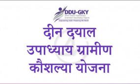दीनदयाल उपाध्याय ग्रामीण कौशल्य रोजगार योजनान्तर्गत रोजगार मेला आज ग्राम पंचायत कौडिया में