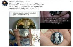 Fake News: RBI ने लॉन्च किए 60,125 और 1000 रुपए के नए सिक्के, जानें क्या है वायरल फोटो के साथ किए जा रहे दावे का सच