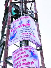 चंद्रपुर में मुआवजे के लिए टॉवर पर चढ़ गए किसान