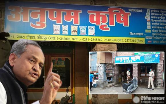 फर्टिलाइजर घोटाला: राजस्थान के मुख्यमंत्री के भाई अग्रसेन गहलोत के ठिकानों पर ED की छापेमारी