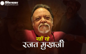 Death: फिल्मकार रजत मुखर्जी का निधन