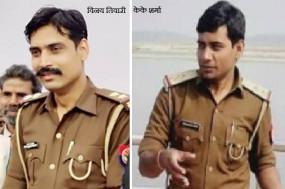 Kanpur Encounter: विकास दुबे को पुलिस के मूवमेंट की खबर देने वाले चौबेपुर का पूर्व SO विनय तिवारी और SI केके शर्मा गिरफ्तार